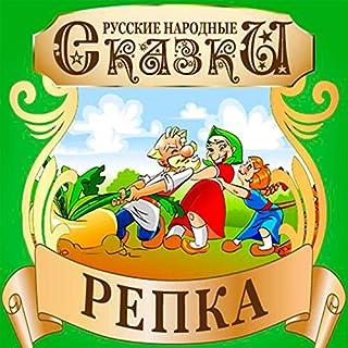 Repka [Russian Edition] audiobook cover art
