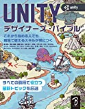 Unity デザイナーズ・バイブル