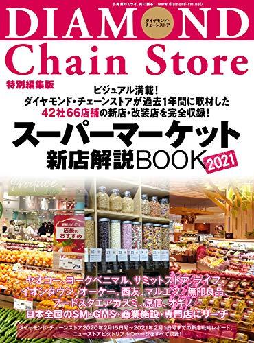 スーパーマーケット新店解説BOOK2021 (ダイヤモンド・チェーンストア) - ダイヤモンド・チェーンストア編集部