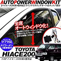 ハイエース 200系 4型 パワーウインドウオート化ユニット オートウインドウユニット/パワーウィンドウスイッチ 標準/ワイドボディ対応