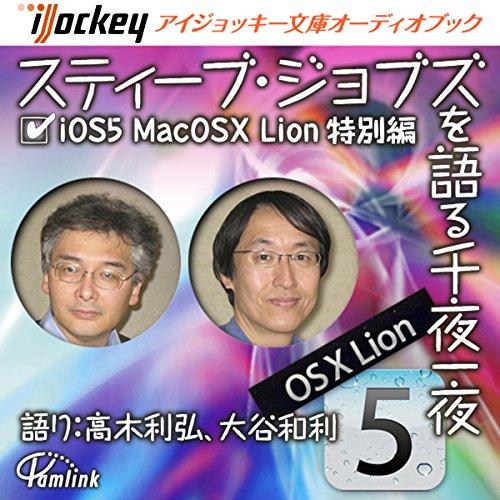 『スティーブ・ジョブズを語る千夜一夜 iOS5・MacOSXLion特別編』のカバーアート