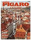 フィガロ ヴォヤージュ Vol.16 ウイーン/プラハ/ザグレブ ヨーロッパの古都を訪ねて