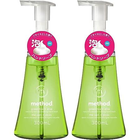 ハンドソープ 泡 おしゃれ メソッド(method) グリーンティー&アロエ まとめ買い 手洗い 本体 300ml×2個 ボトル