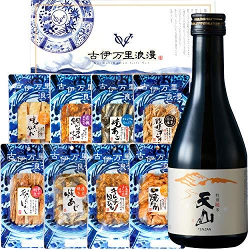 おつまみ8種と 【 天山 】 特別純米酒 300ml ギフトセット