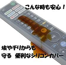 SONY BRAVIA ソニー ブラビア リモコンカバー RMF-TX400J用 シリコンカバー BS-REMOTESI/BRAVIA