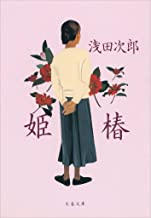 表紙: 姫椿 (文春文庫)   浅田 次郎