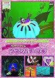 メロディー・タイム(クマンバチブギ) [DVD] image