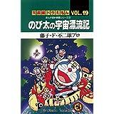 大長編ドラえもん19 のび太の宇宙漂流記 (てんとう虫コミックス)