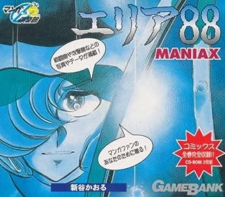 マンガCD-ROM倶楽部 エリア88 MANIAX