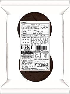 [冷凍] 【食物アレルギー対応】日本ハム みんなの食卓 お米で作ったチョコブラウニー 110G