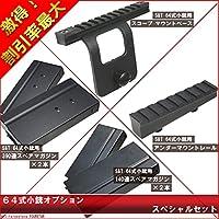 S&T 64式小銃 フルオプションセット