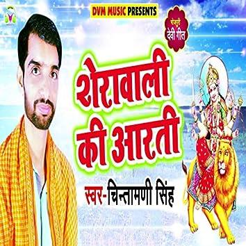 Sherawali Ki Aarti