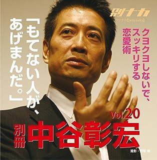 別冊・中谷彰宏20「もてない人が、あげまんだ。」――クヨクヨしないで、スッキリする恋愛術