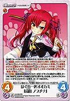 Chaos TCG/はぐれ一匹オオカミ「高田 ノブチナ」(RR)/ノラと皇女と野良猫ハート(ノラとと)