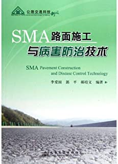 SMA路面施工与病害防治技术李爱国 , 9787114099205