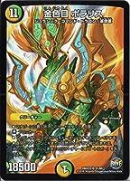 デュエルマスターズ DMX23-031-SR 《金色目 ポラリス》