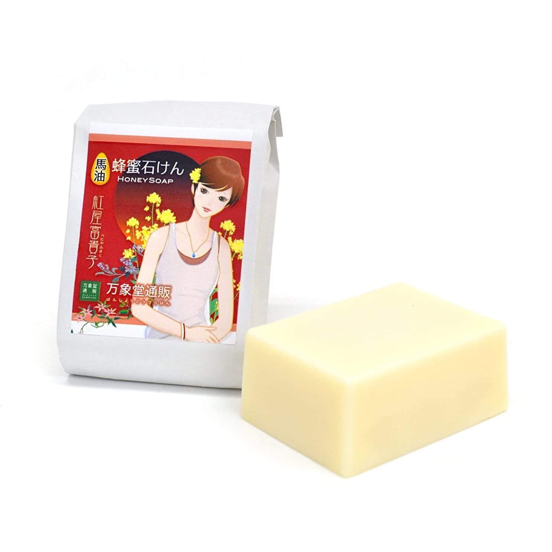配列優越アロング森羅万象堂 馬油石鹸 90g(国産)熊本県産 国産蜂蜜配合