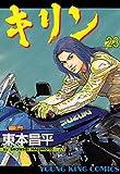 キリン(23) (ヤングキングコミックス)