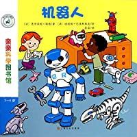 机器人(3-6岁)/亲亲科学图书馆