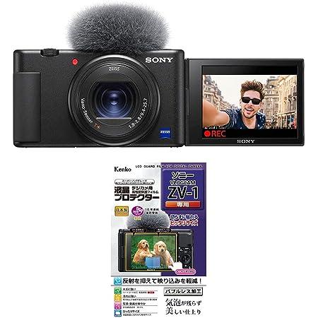 ソニー Vlog用カメラ VLOGCAM ZV-1 Kenko 液晶保護フィルム 液晶プロテクター SONY VLOGCAM ZV-1用 日本製
