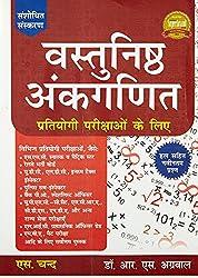 RS Aggarwal Naveen Ankganit