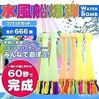 水風船 666個 ウォーターバルーン 爆弾 大量 水遊び パーティー イベント 子ども おもちゃ プール 暑さ対策 学園祭