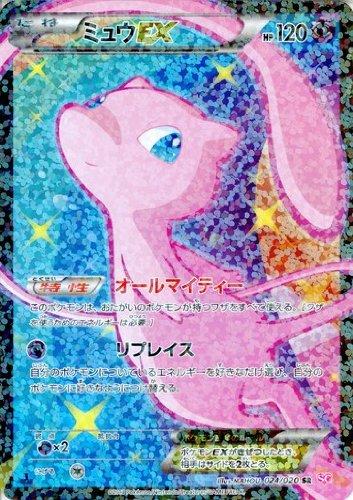 ポケモンカードゲーム シングルカード ミュウEX【SR】 SC-024