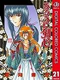 るろうに剣心―明治剣客浪漫譚― カラー版 21 (ジャンプコミックスDIGITAL)