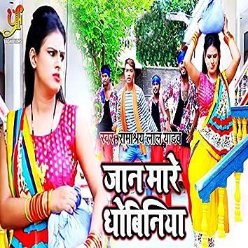Jaan Mare Dhobiniya - Single
