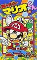 スーパーマリオくん (30) (コロコロドラゴンコミックス)