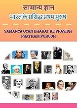 SAMANYA GYAN BHARAT KE PRASIDH PRATHAM PURUSH: First Men in India in various fields, General knowledge (Hindi Edition)