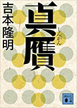 表紙: 真贋 (講談社文庫) | 吉本隆明