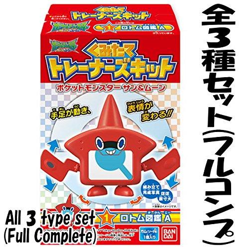 ポケットモンスター くみたてトレーナーズキット サン&ムーン 【全3種セット(フルコンプ)】