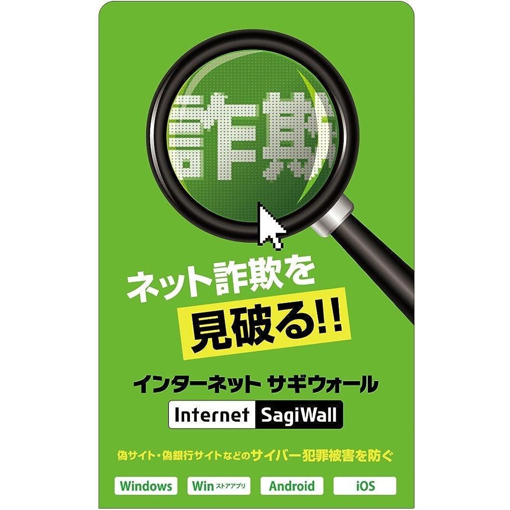コンパス小競り合い薄いInternet SagiWall for マルチデバイス 1年3台版