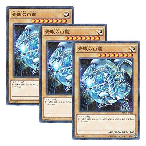 【 3枚セット 】遊戯王 日本語版 SDKS-JP009 Blue-Eyes White Dragon 青眼の白龍 (ノーマル・パラレル)