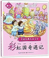 名家经典儿童文学·彩虹国奇遇记
