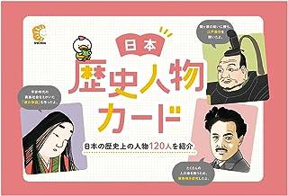 日本の歴史上の人物120人日本歴史人物カード