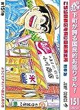 こちら葛飾区亀有公園前派出所【期間限定無料】 151 (ジャンプコミックスDIGITAL)