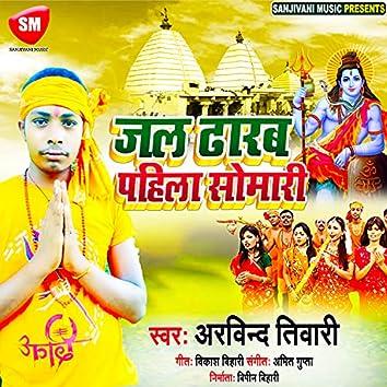 Jal Dharab Pahila Somari (Bhojpuri)