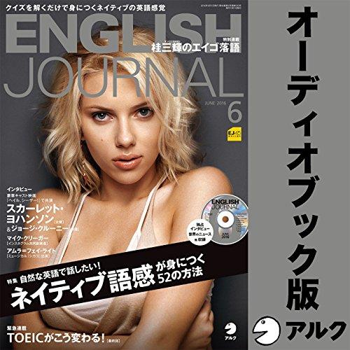 ENGLISH JOURNAL(イングリッシュジャーナル) 2016年6月号(アルク) | アルク
