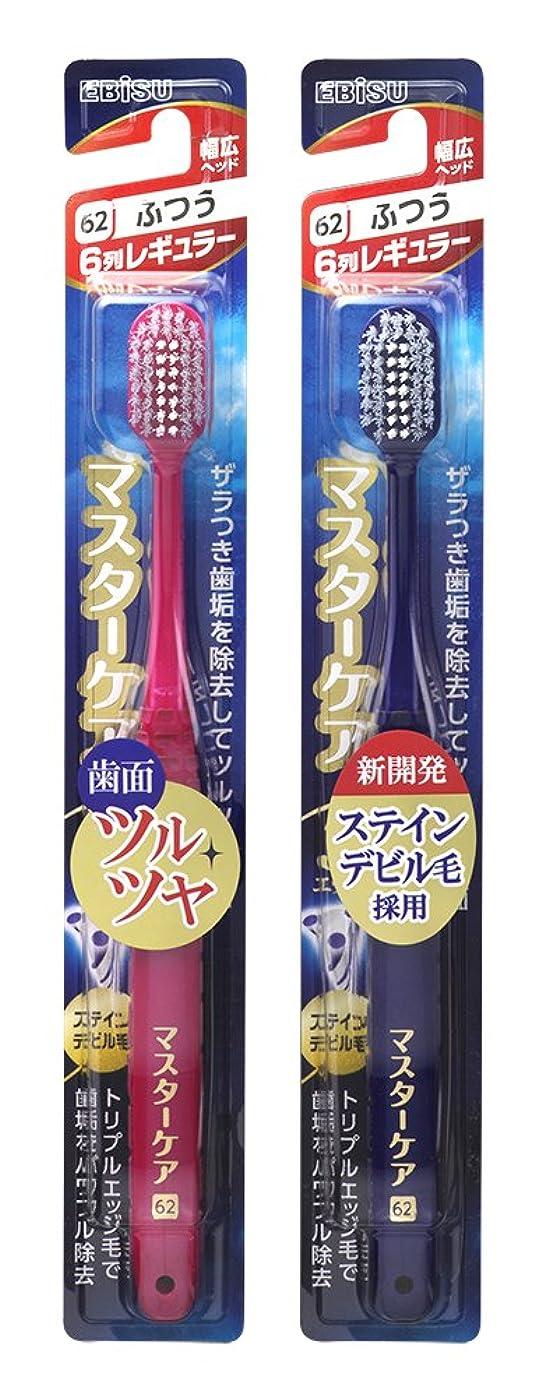 ドラッグ喉頭プライバシーエビス マスターケア ハブラシ 6列レギュラー ふつう 2本組 色おまかせ