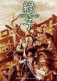 緑子/MIDORI-KO [DVD] image