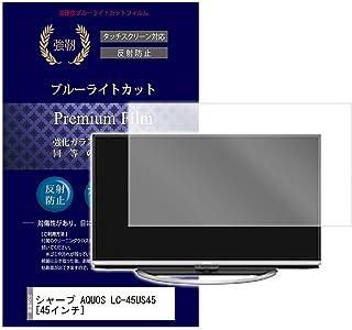 メディアカバーマーケット シャープ AQUOS LC-45US45 [45インチ]機種で使える 【 ブルーライトカット 反射防止 ガラス同等の硬度9H 液晶保護 フィルム 】