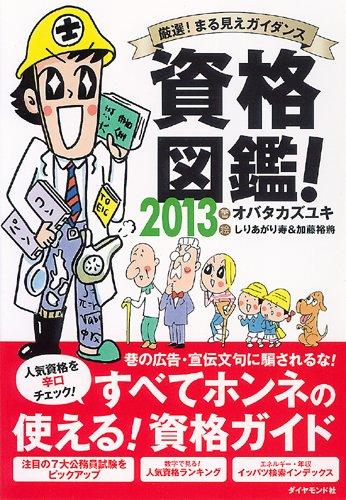 資格図鑑!2013