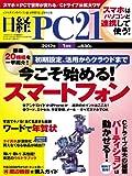 日経 PC 21 (ピーシーニジュウイチ) 2012年 01月号 [雑誌]