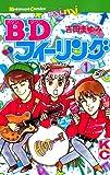 B.Dフィーリング(1) (Kissコミックス)