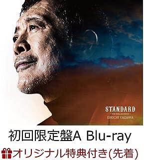 【店舗限定特典つき】 スタンダード ~ザ・バラードベスト~ (初回限定盤A CD+Blu-ray) (レコードコースター(初回盤Aタイプ)付き)