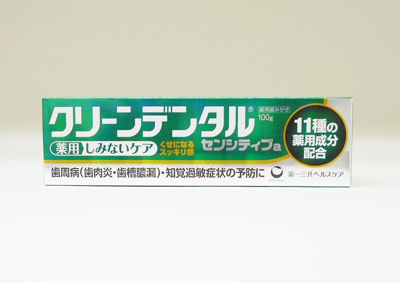 ペアスクラップキャリッジ【第一三共ヘルスケア】クリーンデンタル センシティブa 100g(医薬部外品) ×3個セット