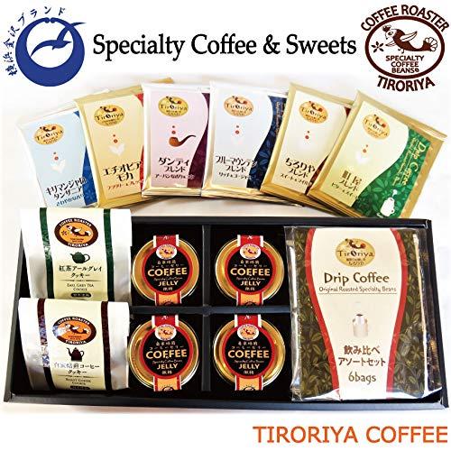 TIRORIYA COFFEE 自家焙煎 コーヒーゼリー100gx4個とドリップコーヒー6銘柄x1個 クッキー2個ギフト