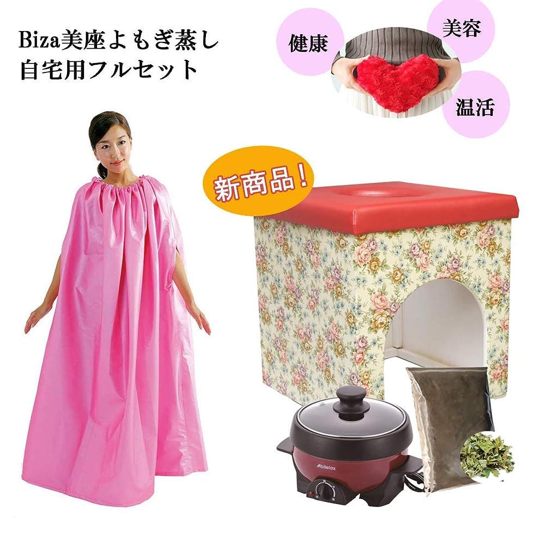 定数柔らかさ債権者まる温 よもぎ蒸し自宅用フルセット【ローズ002】 (ピンク)